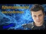 Криминальное наследство (2015) Смтреть криминал-фильм / сериал онлайн все 4 серии