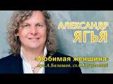 Александр Ягья - Любимая женщина Live feat анс