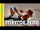 Комплекс упражнений Упругое тело | Фитнес дома с Катериной Буйда