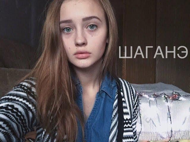 The Retuses Шаганэ cover by Valerie Y Лера Яскевич