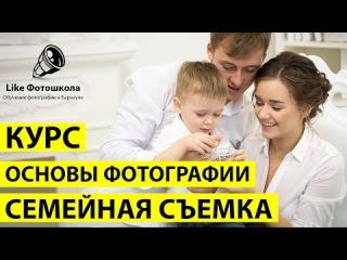Практика семейной съемки у курса Основы фотографии