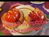 Дети на кухне 4 выпуск - детский бутерброд божьи коровки