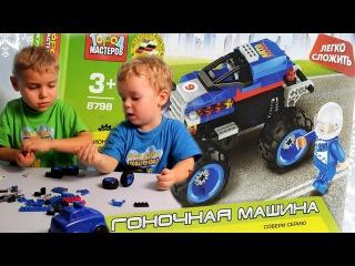 Город мастеров  Собираем конструтор для мальчиков Гоночная машина Racing car city of masters