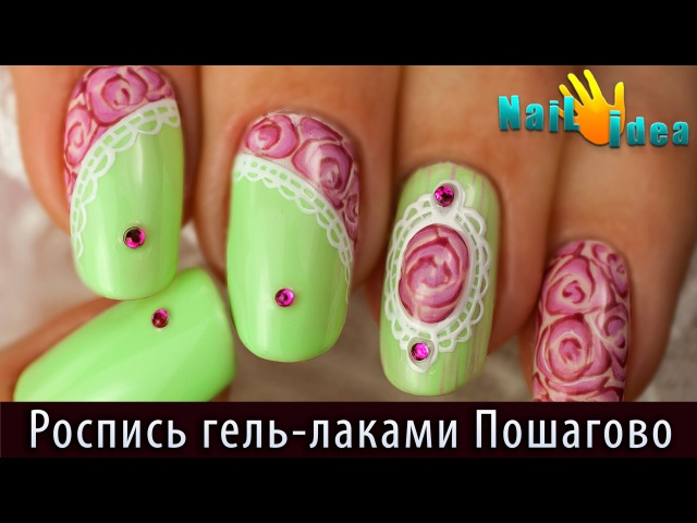 ЦВЕТЫ на ногтях ГЕЛЬ ЛАКАМИ Дизайн ногтей Розы с кружевом Роспись шеллаками и жидкие камни