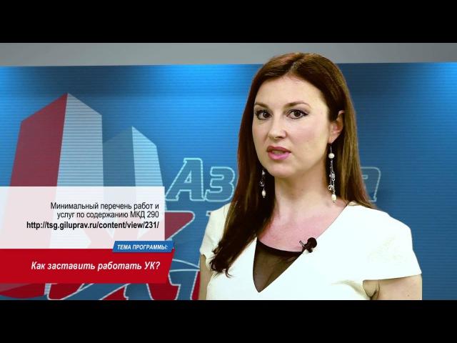 «Азбука ЖКХ»: Договор - основа взаимоотношений между собственниками и УК