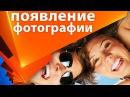 Интересный эффект появления фотографии в After Effects - AEplug 108