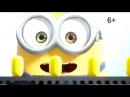 Реклама Tic Tac | Тик Так Банан - Миньоны