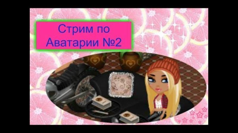 Стрим по Аватарии №2 с: