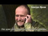 Дмитро #Ярош про вступ бійців Правого Сектору до СБУ