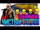 ТЕНЕВОЙ РЕЙД ПО СТЕЛСУ ЁПТА!ЖАЖДА СМЕРТИ - PAYDAY 2! 7