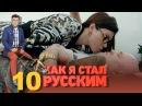 Как я стал русским - Как я стал русским - Сезон 1 Cерия 10 - русская комедия 2015 HD