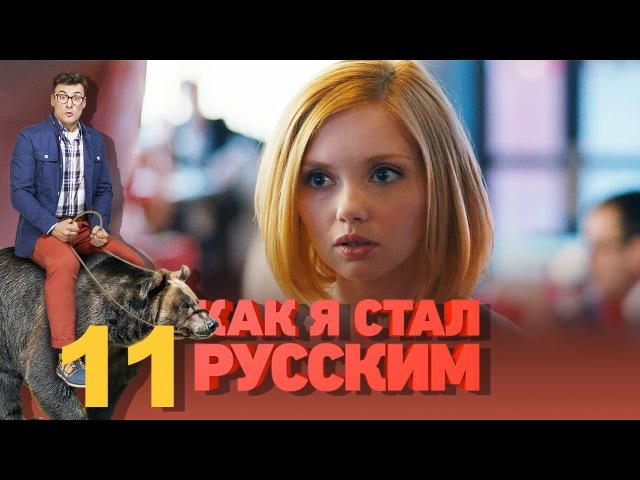 Как я стал русским - Как я стал русским - Сезон 1 Cерия 11 - русская комедия 2015 HD