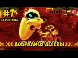 PSP Прохождение Валли. WALL-E The Video Game #7 Добрались до Евы