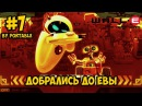 [PSP] Прохождение Валли. WALL-E: The Video Game 7 [Добрались до Евы]