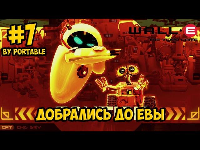 [PSP] Прохождение Валли. WALL-E: The Video Game 7 [Добрались до Евы]