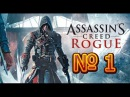Assassin's creed rogue: № 1 обучения