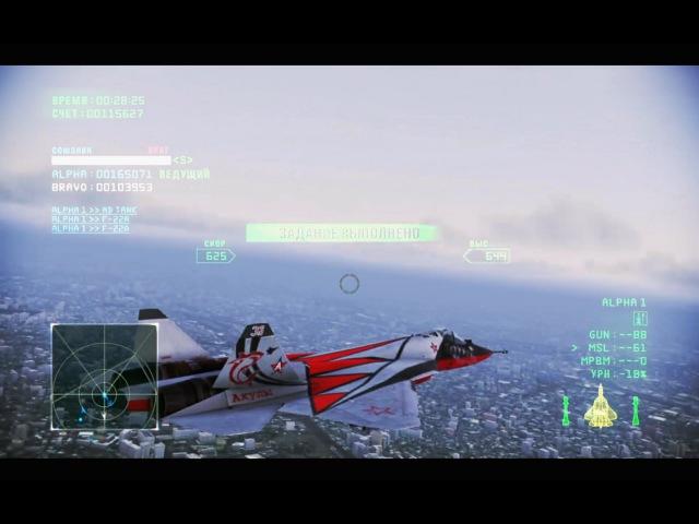 ACE COMBAT INFINITY: PAK FA T-50 Akula 15 lv., MPBM, Tokyo, Rank S