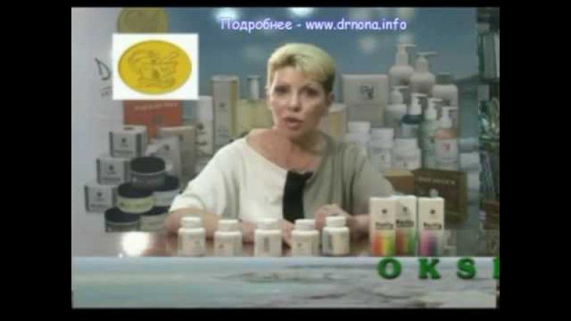 Dr.NONA(Israel) Programm anti Gripp - Okseen