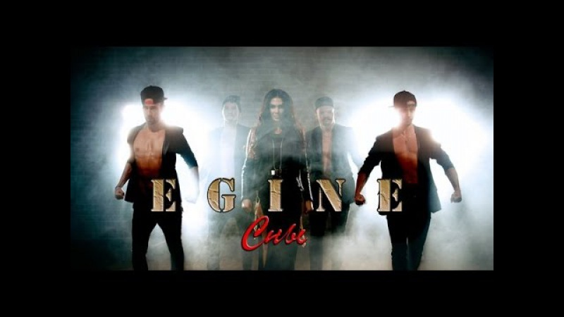 Egine (Иджùн) - Сны