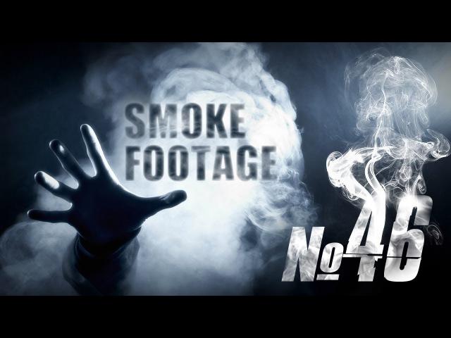 Создание Футажа Дыма / Smoke footage (Free footage)