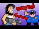 Бомж в тюрьме флеш игра Hobo Prison Brawl