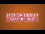 Моушн дизайн. Моушн дизайн в рекламных роликах