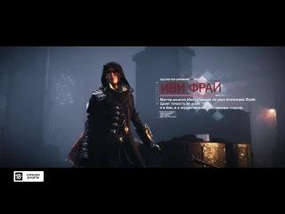 Иви Фрай в новом трейлере Assassins Creed Syndicate