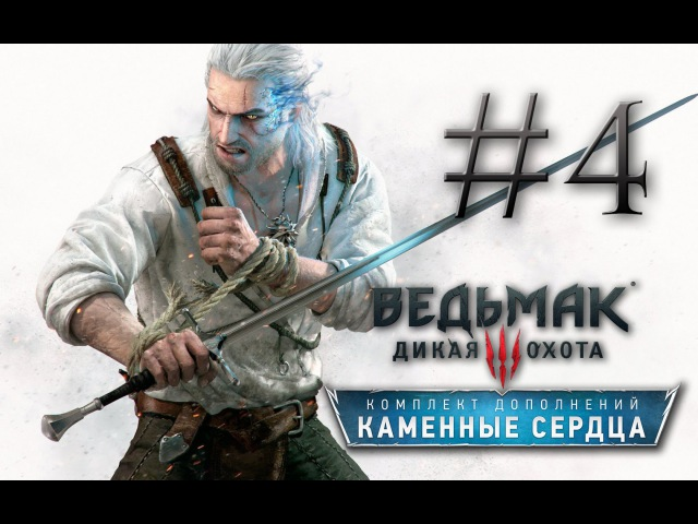 Прохождение the Witcher 3: Hearts of Stone 4 - РОЗА НА КРАСНОМ ПОЛЕ