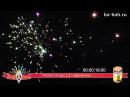 Фейерверк PKU010 Бригантина 1 2 х 19