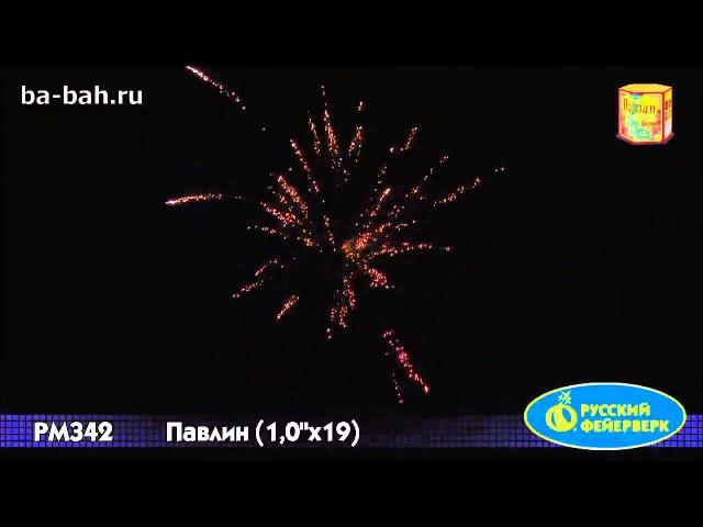 Фейерверк РМ342 Павлин (1 х 19)