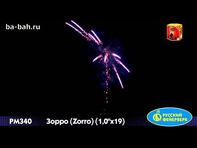 Фейерверк РМ340 Зорро (Zorro) (1