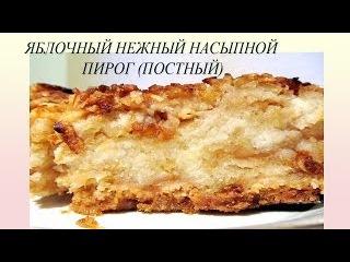 Яблочный пирог насыпной. Рецепт яблочного пирога (постная кухня).