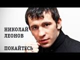 Николай Леонов - Покайтесь (видеоклип)