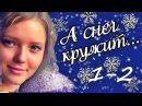 А снег кружит 1 2 серия 2016 мелодрама сериал
