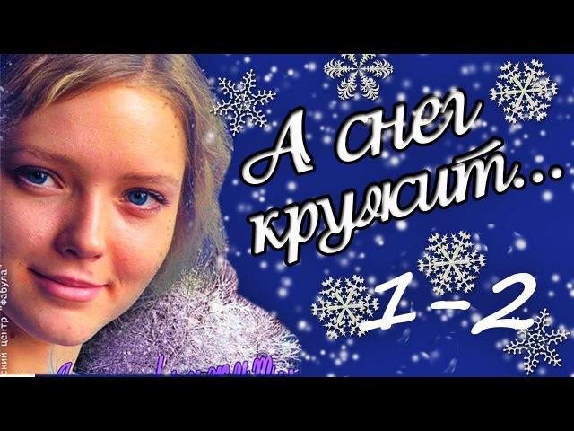 А снег кружит (1-2 серия) - 2016 мелодрама сериал
