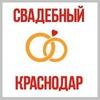 Свадебный Краснодар (svadba.com.ru)