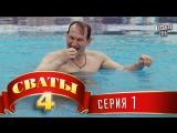 Сваты 4 (4-й сезон, 1-я серия)