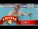 Сериал Сваты 4 4 й сезон 1 я серия комедия для всей семьи