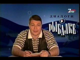 staroetv.su / Диалоги о рыбалке (РТР, 1999) Выпуск №01 (Шемая)
