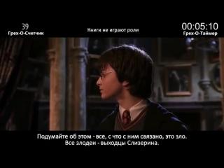 КиноГрехи_ Все проколы «Гарри Поттер и Тайная Комната» чуть менее, чем за 11 минут