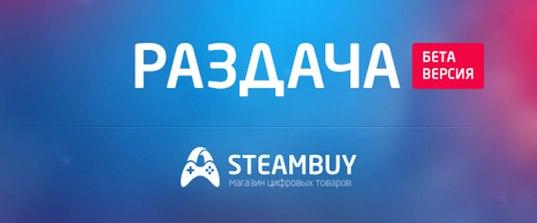 Раздачи от steambuy как бесплатно поиграть на esea csgo