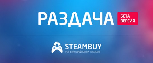Steambuy раздачи cs go skins jackpot low