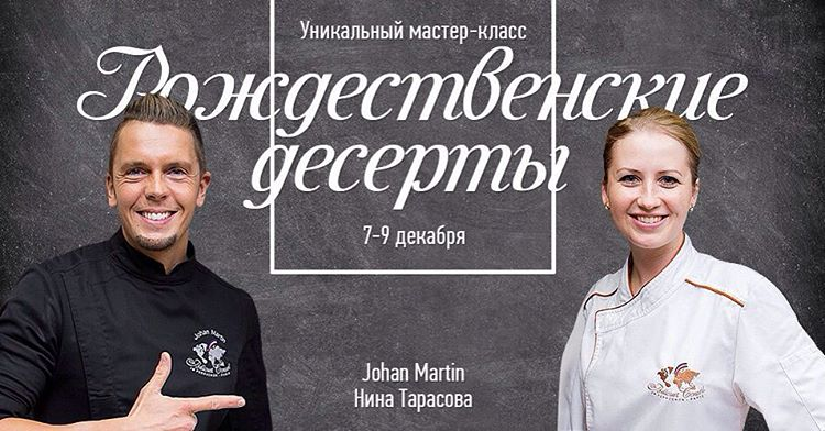 Нина тарасова мастер класс москва