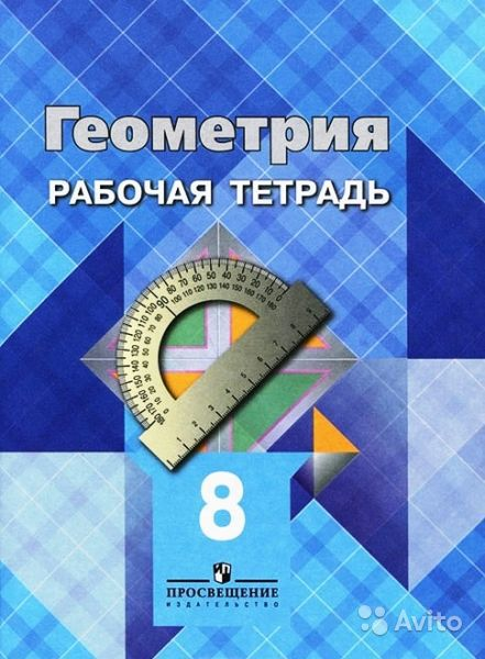 Гдз по Геометрии 11 Класс Шлыков 2008 I