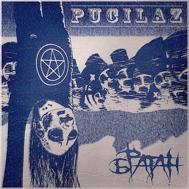 Pucilaz - ������ (2016)