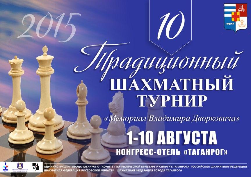 В начале августа в Таганроге пройдет X традиционный шахматный турнир «Мемориал Владимира Дворковича»