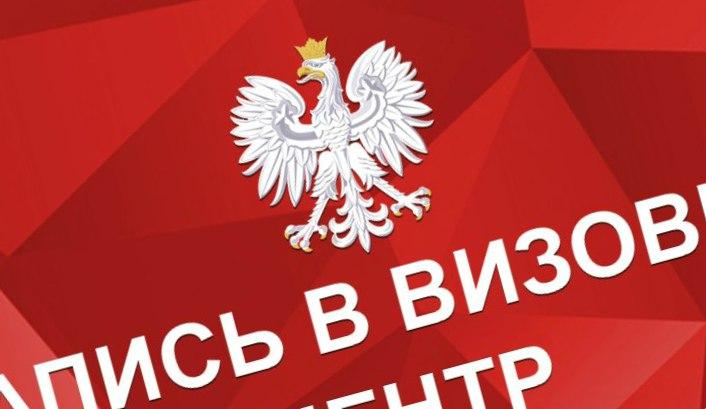 Запись на визу в Польшу