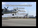 Изменения в расписании авиаперелётов