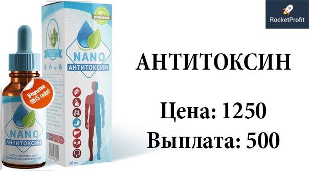 nano антитоксин от паразитов