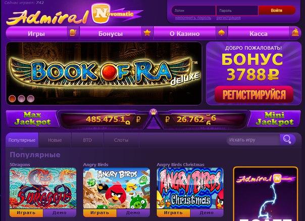 admiral x com казино онлайн